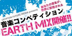 earthmix.jpg