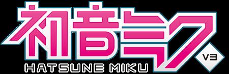 初音ミク V3