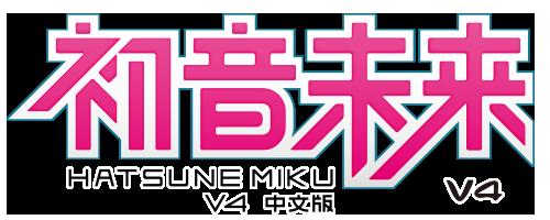 初音ミク V4 CHINESE